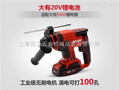 5401DEVON大有20V无刷式锂电池充电电锤
