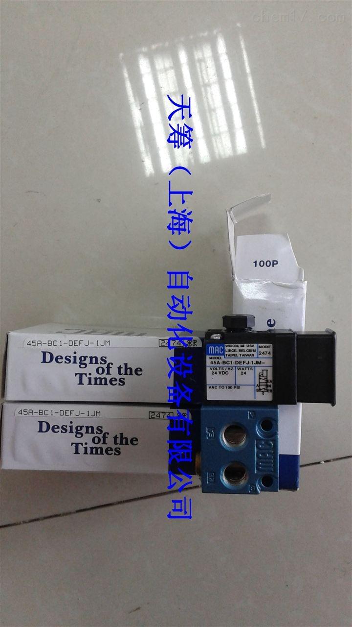 MAC电磁阀45A-BC1-DEFJ-1JM