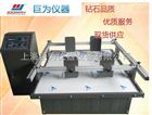 JW-1701杭州模拟汽车运输振动台厂家专业供应