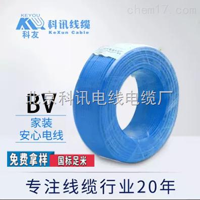 电缆厂批发供应BV16型100米/盘多芯硬线