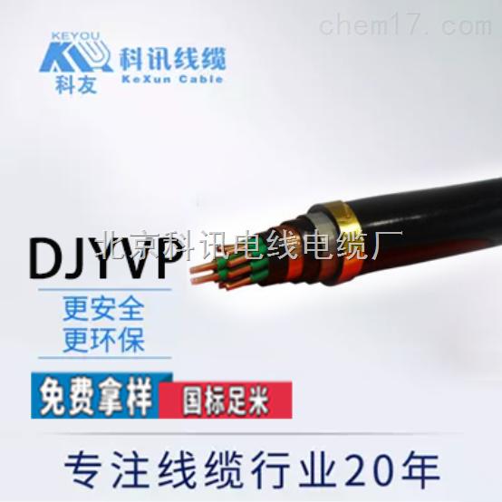 供应计算机电缆DJYPV-19*2*0.75平方控制线缆信号线缆机房布线
