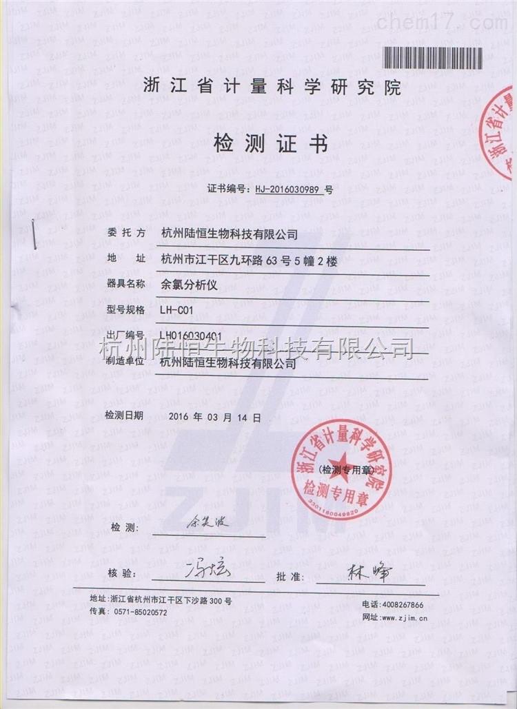 余氯分析仪计量认证证书