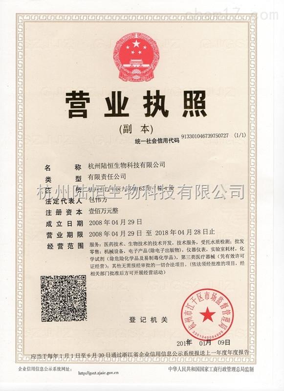 杭州陆恒生物科技有限公司五证合一