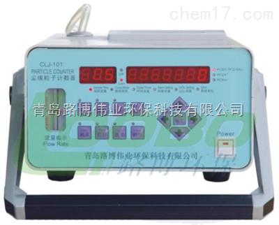 CLJ101路博环保科技CLJ101系列尘埃粒子计数器
