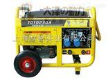 250A汽油发电电焊机野外用