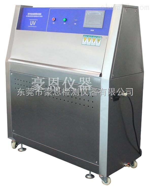 紫外線耐光試驗箱