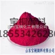 水性油墨、涂料印花色浆 用坚固红青莲  强度高