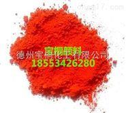 油墨、塑料用耐晒大红BBN 色光鲜艳 强度高