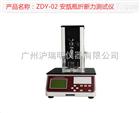 ZDY-02安瓿瓶折断力测试仪