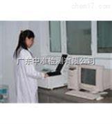中山有機質譜儀(Organic-MASS)儀器校準,計量校準,儀器校驗,儀器校正機構