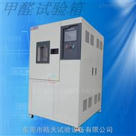 東莞甲醛檢測箱定做1000L專業生產廠家