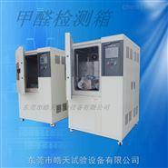 家具产品检测甲醛试验装置