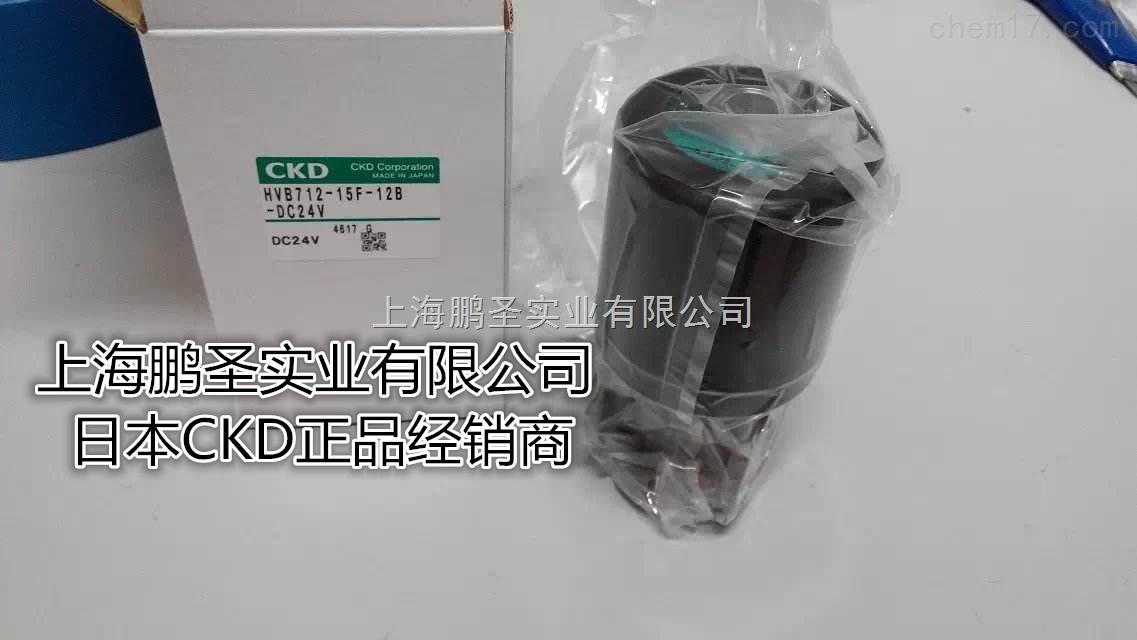 CKD调节阀HVB712-15F-12B-DC24V到货了
