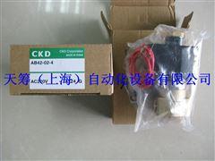 CKD电磁阀AB42-02-4
