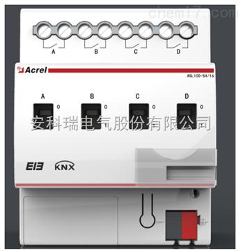 ASL100-S4/16智能照明開關驅動器