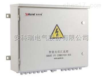APV-M8智能光伏匯流箱