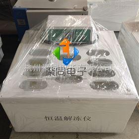 杭州卧式恒温解冻仪JTRJ-8D现货供应