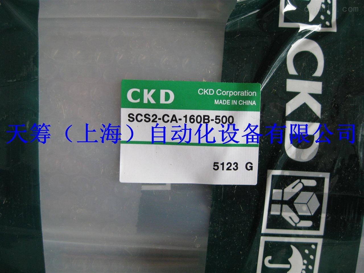 CKD气缸SCS2-CA-160B-500