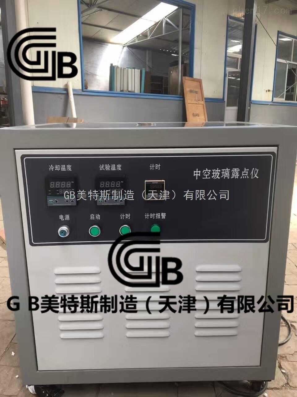 GB中空玻璃露点仪*Z新标准