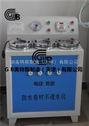 GB电动防水卷材不透水仪GB12952
