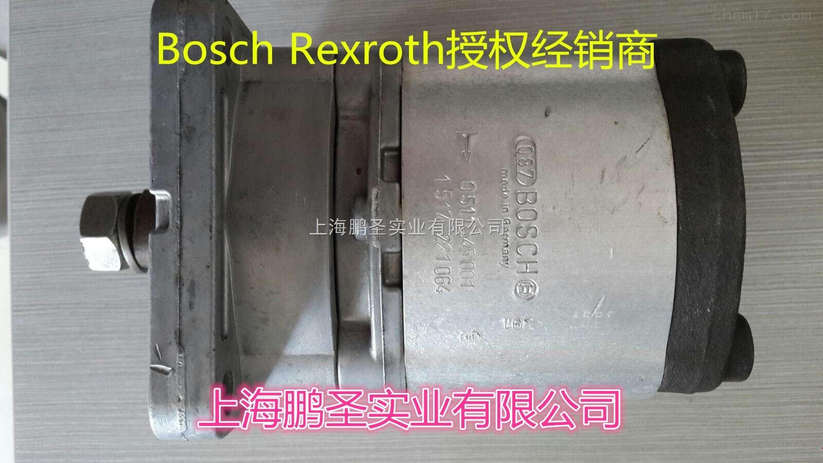 0511545001BOSCH rexroth齿轮泵现货特价