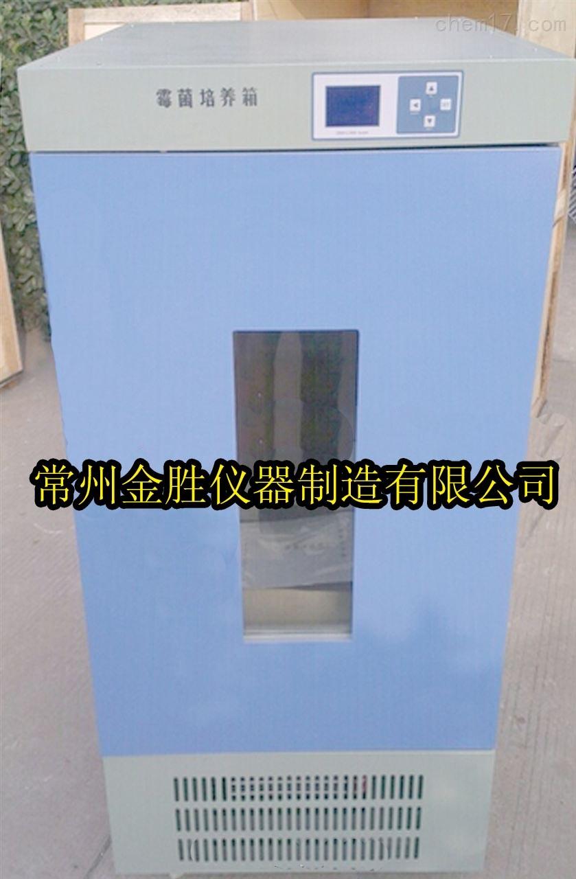 霉菌培养箱生产商