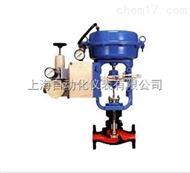 HLS单座调节阀 上海自动化仪表七厂