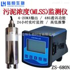 ZS-680N杭州陆恒生物在线污泥浓度计污水处理水污泥MLss24小时监测仪