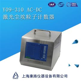 Y09-301AC-DC交直流触摸屏尘埃粒子计数器