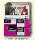 S-433DS-433D 全自动氨基酸分析仪