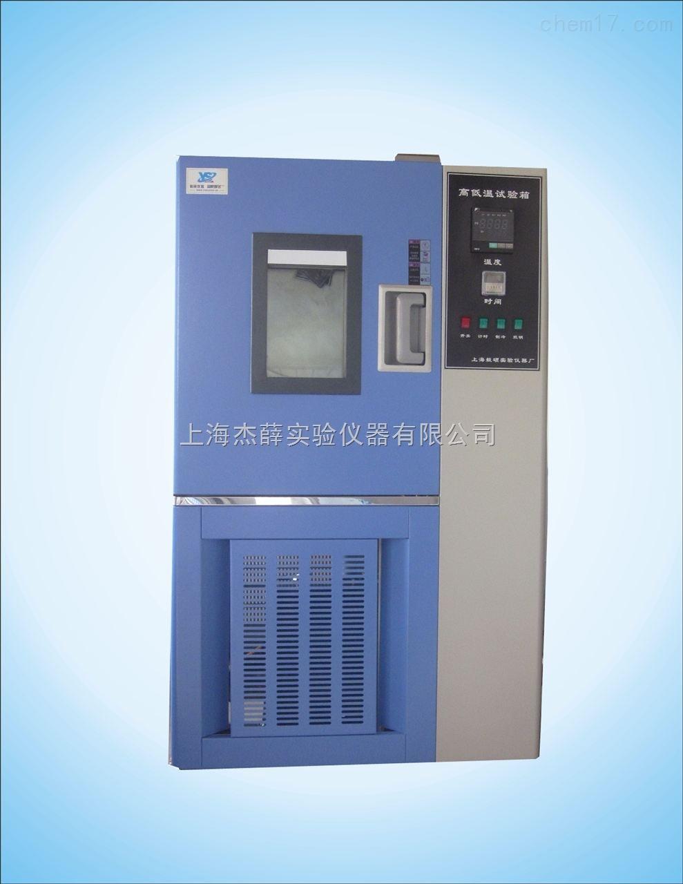 GDW-800L可程式恒温恒湿试验箱