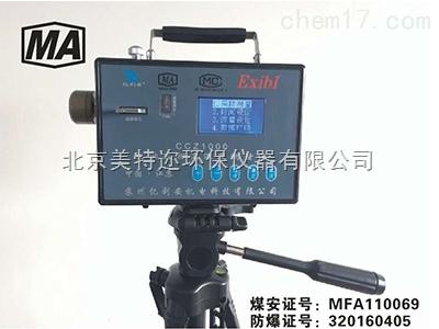 矿用防爆型 CCZ1000直读式粉尘浓度测量仪