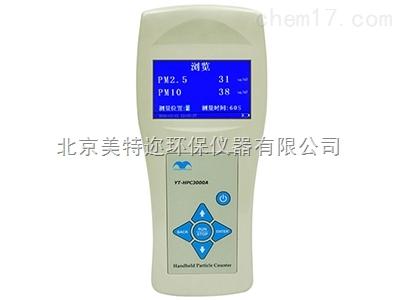 YT-HPC3000A激光粉尘检测仪厂家价格