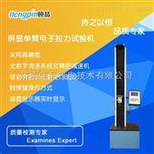 HP-DLS薄膜拉力测试仪厂家