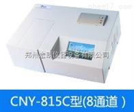 CNY-815C农药残留速测仪