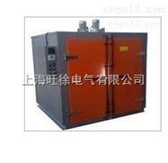 上海旺徐RFW-100系列 紅外線烘箱