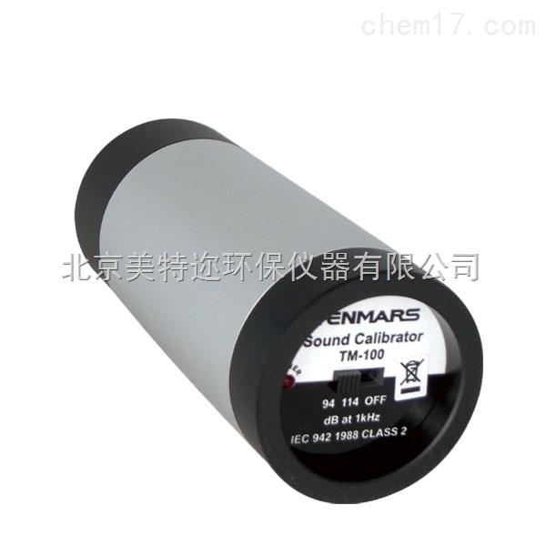中国台湾泰玛斯TM-100噪音压校正器*