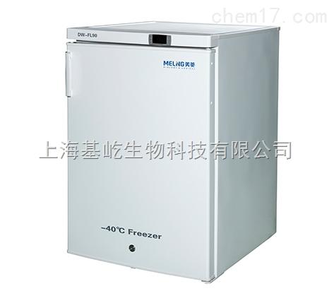 超低温冷冻存储箱DW-FL90