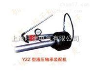 上海旺徐YZZ-Ⅲ型液*承裝配機