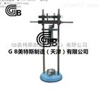 GB石料沖擊試驗儀*使用介绍