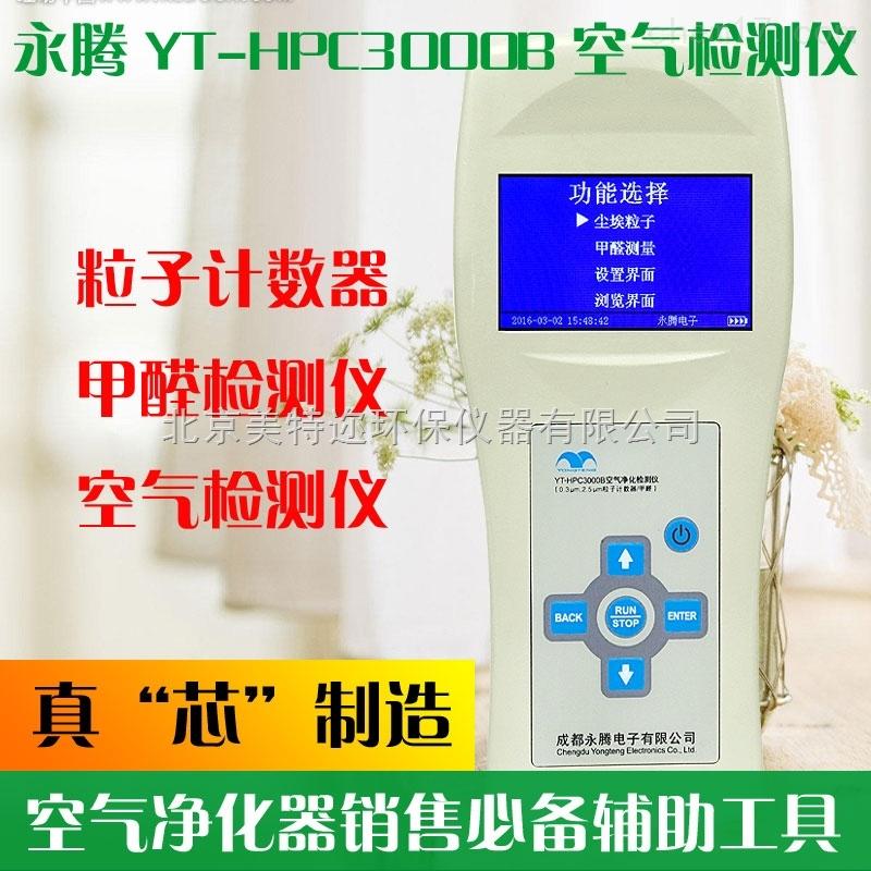 YT-HPC3000B空气净化检测仪粒子计数器甲醛