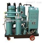 透平油专用滤油机厂家供应