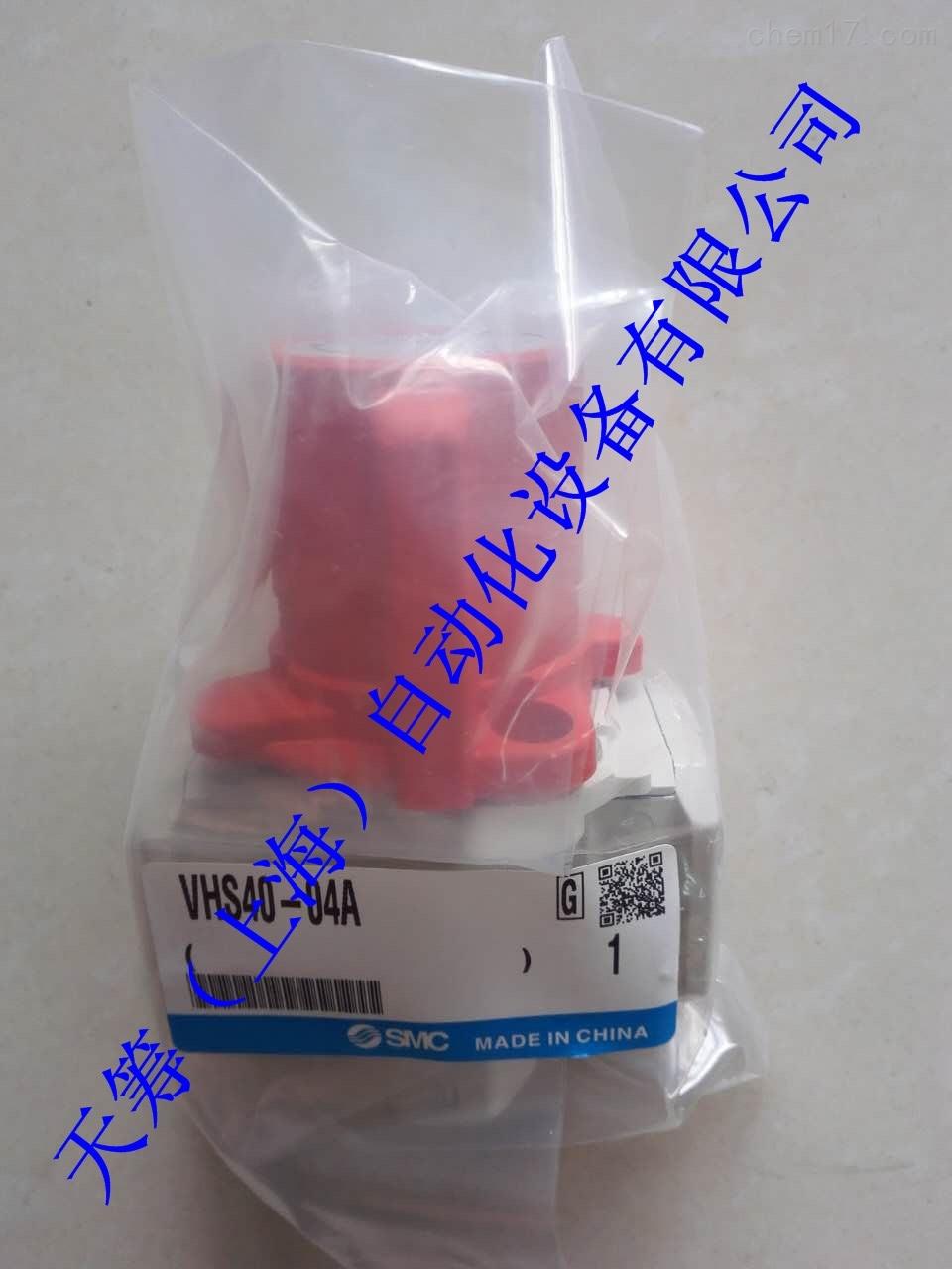 SMC电磁阀VHS40-04A