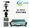 XC-PWS5便携式气象站厂家