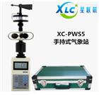 XC-PWS5便攜式氣象站廠家