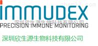 Immudex中国总代理