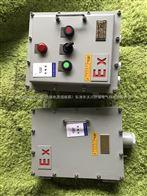 碳钢材质|焊接工艺防爆控制箱加工BXK-q235