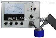 指針式測磁儀CJZ-1A