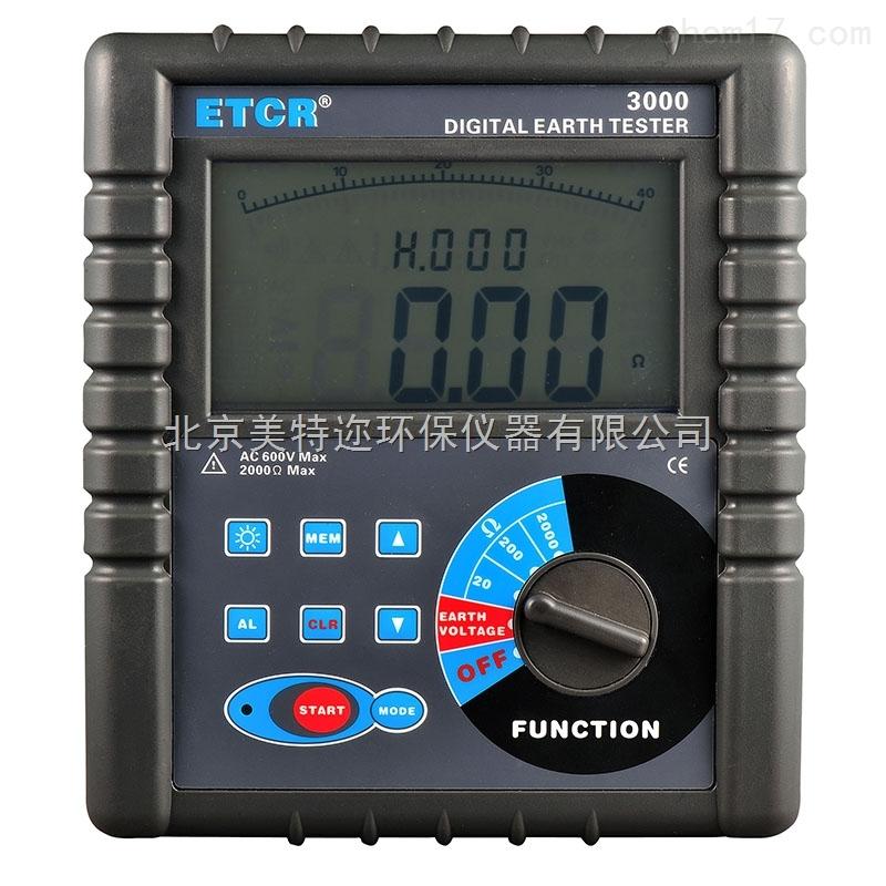 ETCR3000数字式接地电阻表厂家直销