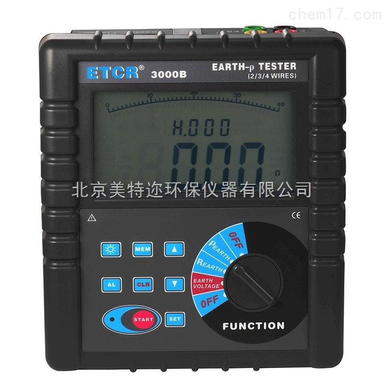 ETCR3000B土壤接地电阻测试仪*